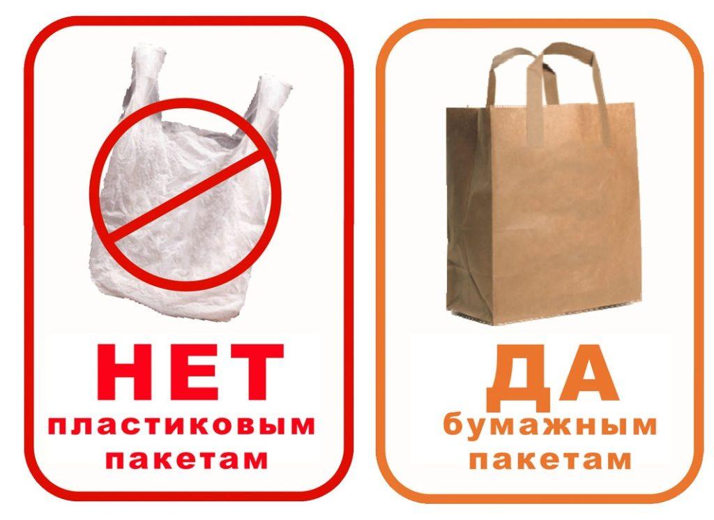 Из российских магазинов исчезнут целлофановые пакеты ...