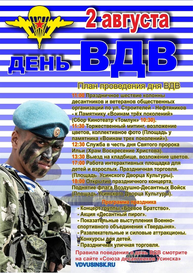 Как пройдёт день ВДВ в Усинске - Усинск Онлайн