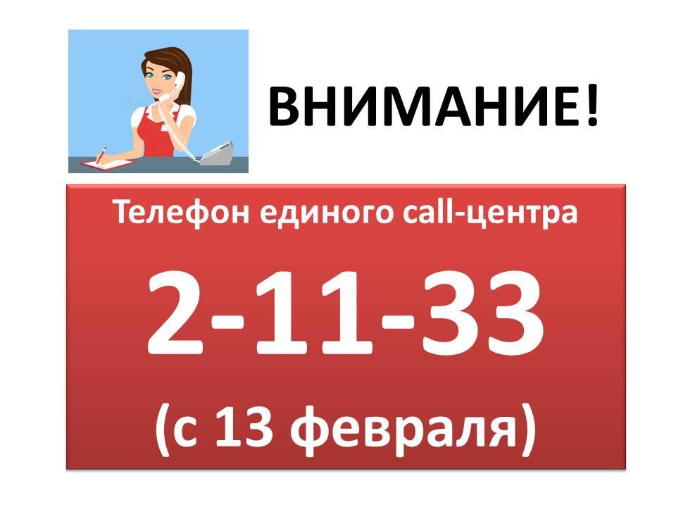 Усинские поликлиники теперь на едином номере - Усинск Онлайн